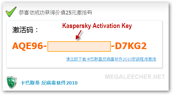 KAV 2010 Activation Code