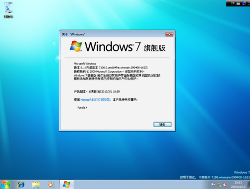 Microsoft Windows 7 Build 7106