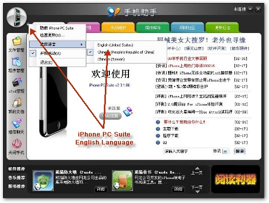 iPhone PC Suite In English