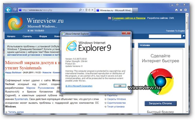 Internet Explorer 9.00.8073.6010 Leaked Screenshot